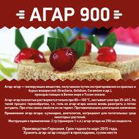 Агар-агар 900, Питательная среда, 100гр
