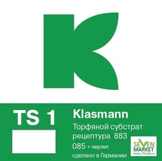 Klasmann TS1 883 Торфяной субстрат Классман 10л