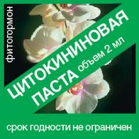 Цитокининовая паста, Фитогормон растений, 2мл