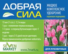 """Удобрение """"Для луковичных"""" 100мл"""
