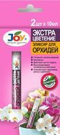 Эликсир для орхидей JOY 10 мл. х 2 шт