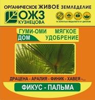 Фикус -Пальма Гуми-ОМИ, 50г