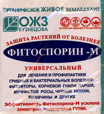 Фитоспорин-М порошок 10гр