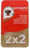 Фитоверм пластик 2х2 мл