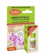 Для корневой подкормки орхидей Интермаг 10 мл