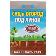 """Отрывной календарь """"Сад и огород под луной"""" 2019 год"""