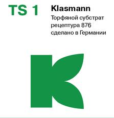 Klasmann TS1 876 Торфяной субстрат Классман 200л