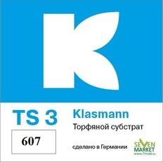 Klasmann TS3 607 Торфяной субстрат Классман 10л