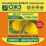 Удобрение Гуми-Оми ЛИМОН, 50г