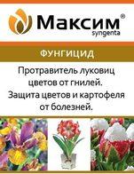 Maxim (Максим) фунгицид 2мл