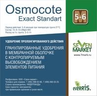 Osmocote Exact Standart 5-6м 0,1 кг