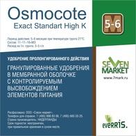 Осмогран-К /Osmocote Exact Standart High K 5-6 м 0.1 кг