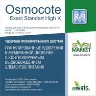 Osmocote Exact Standart High K 8-9м 0,1 кг