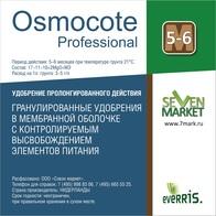 Osmocote Professional 5-6м 0,1 кг