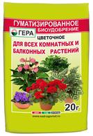 Универсальное цветочное удобрение 20г
