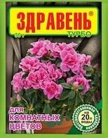 Здравень турбо для комнатных цветов 30гр