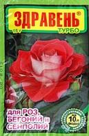Здравень турбо для роз, бегоний и сенполий 15г