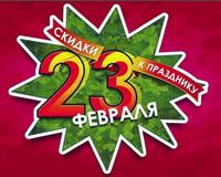 Скидка на все товары до 23 февраля включительно в честь мужского праздника)