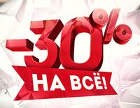 Отпуск и 30% скидка)