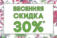 Весенняя скидка 30% на амариллисы