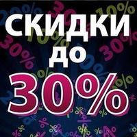 Скидка до 30%